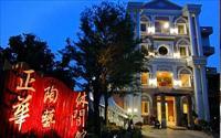 正華陶藝館