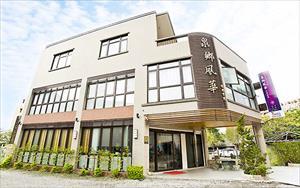 泉鄉風華溫泉行館