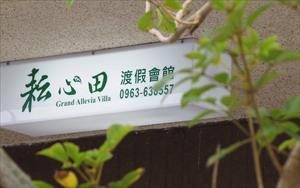 耘心田Villa
