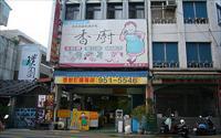 鄰近綠博美食「宜蘭香廚臭豆腐」